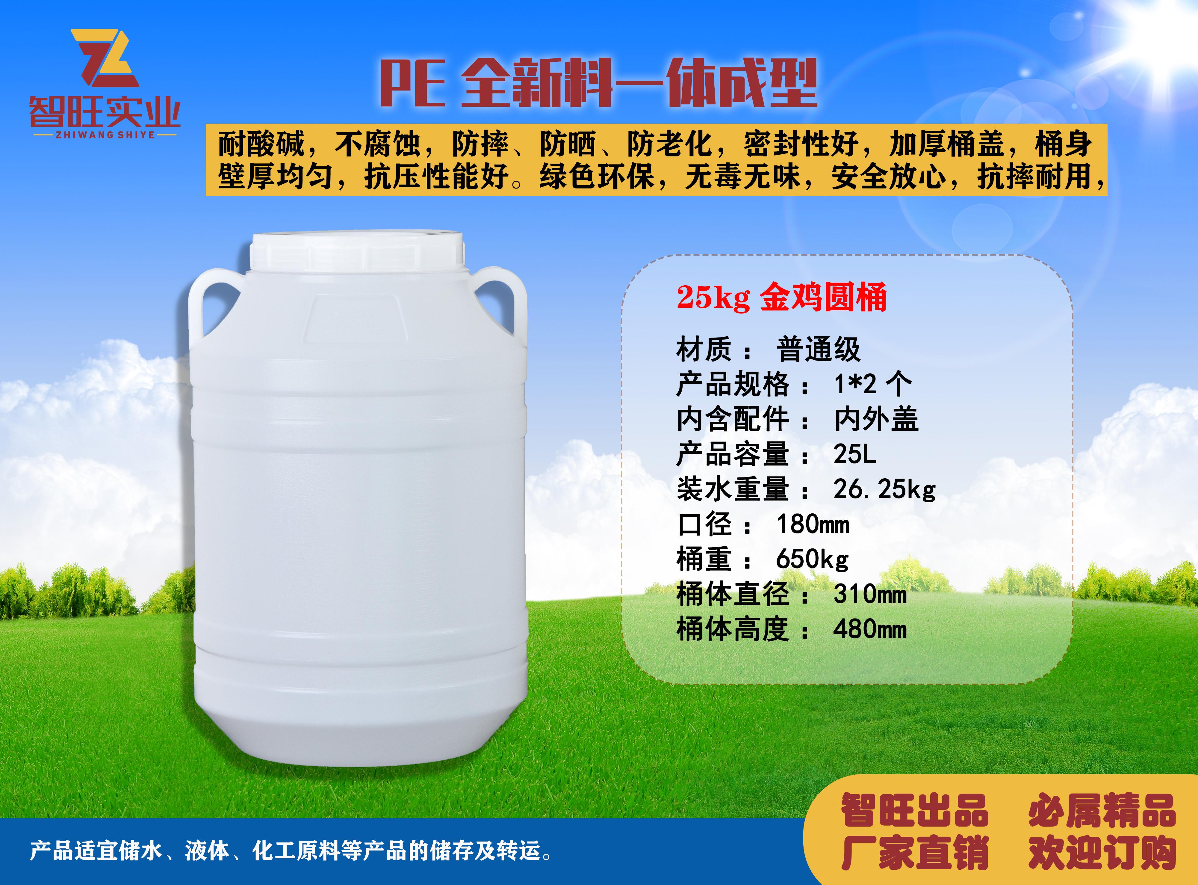 25kg金雞圓桶
