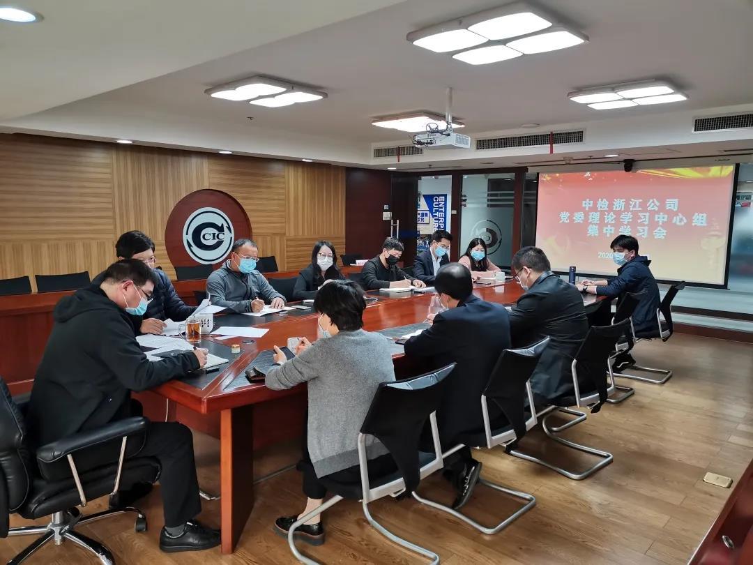 浙江公司扎实学习贯彻集团2020年党风廉政建设工作会议精神