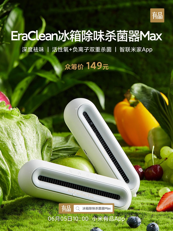 小米有品众筹首发EraClean世净冰箱除味杀菌器Max 售价149元
