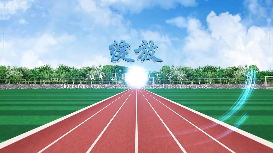 綻放-雙峰縣職業技術學校宣傳片-2021