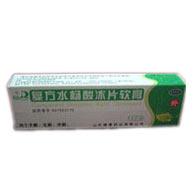 復方水楊酸冰片軟膏(OTC)