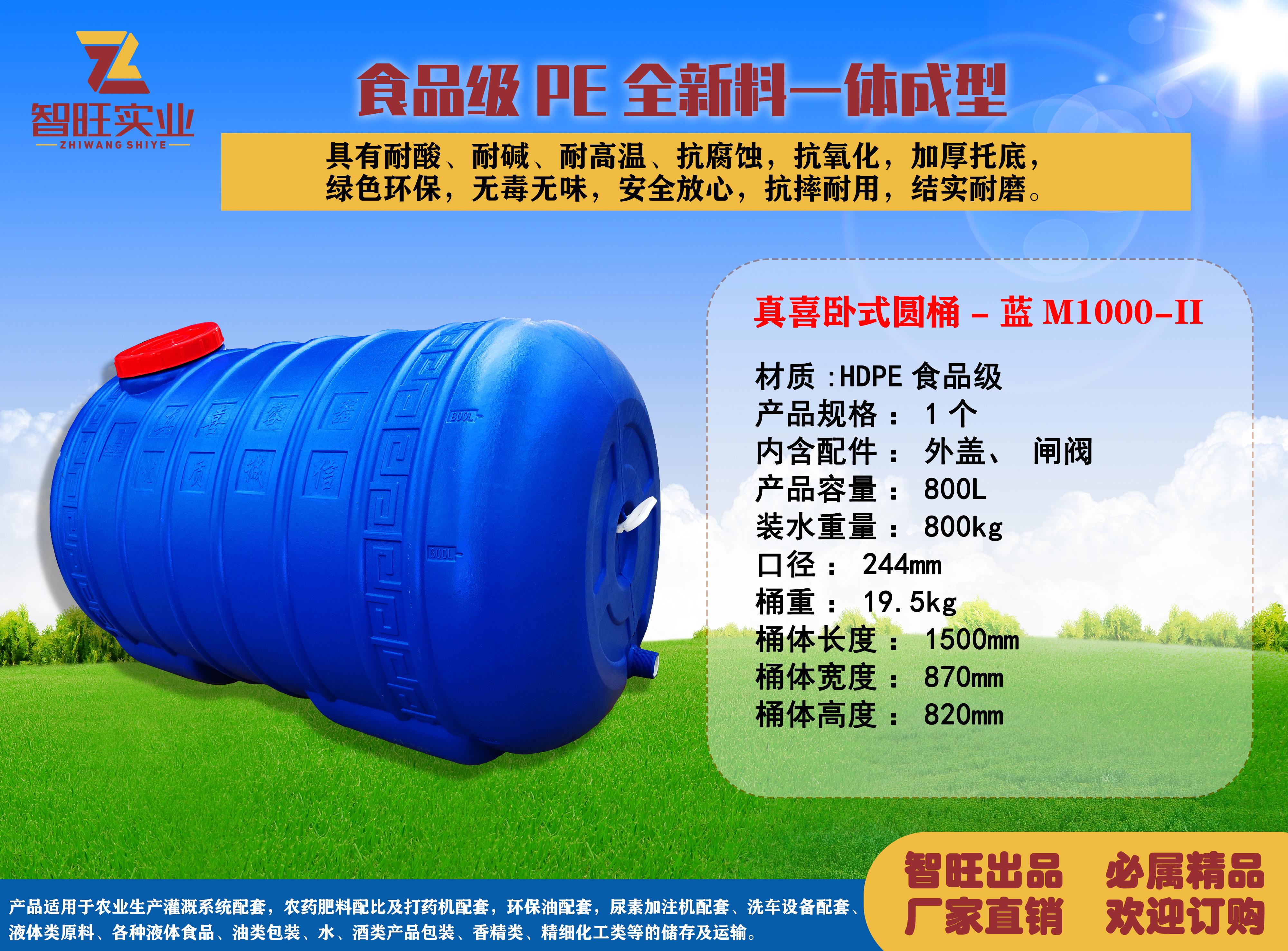 真喜臥式圓 桶-藍M1000-II型