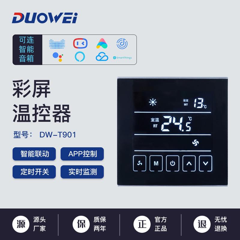 DW-T901