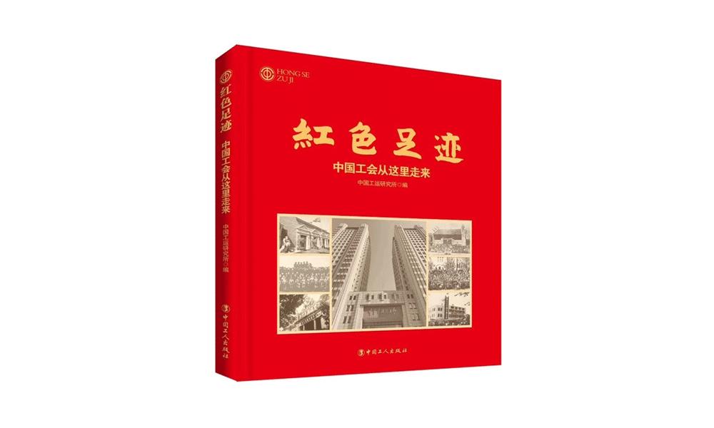《紅色足跡:中國工會從這里走來》(畫冊)出版發行