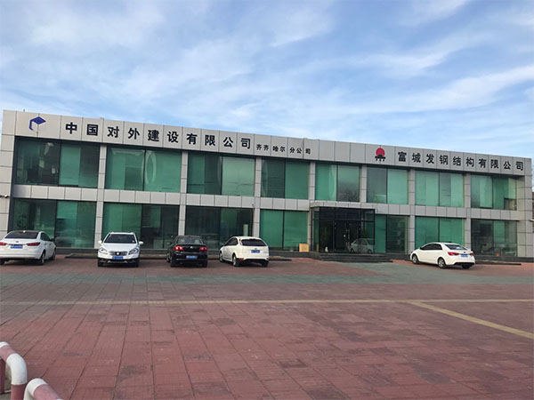 齊齊哈爾富城發鋼結構有限公司