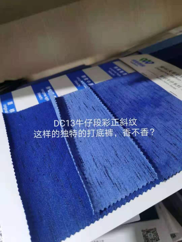 WFS71532-DC13  靛蓝斜纹  150cm  320g