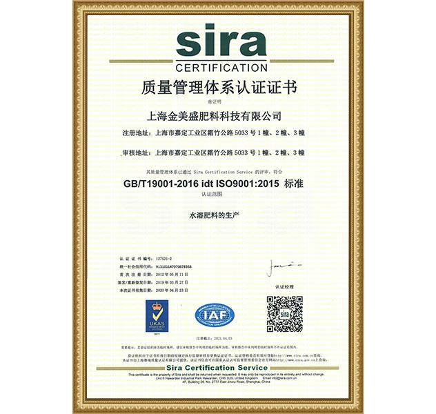 9001管理体系证书--金美盛(中文版)