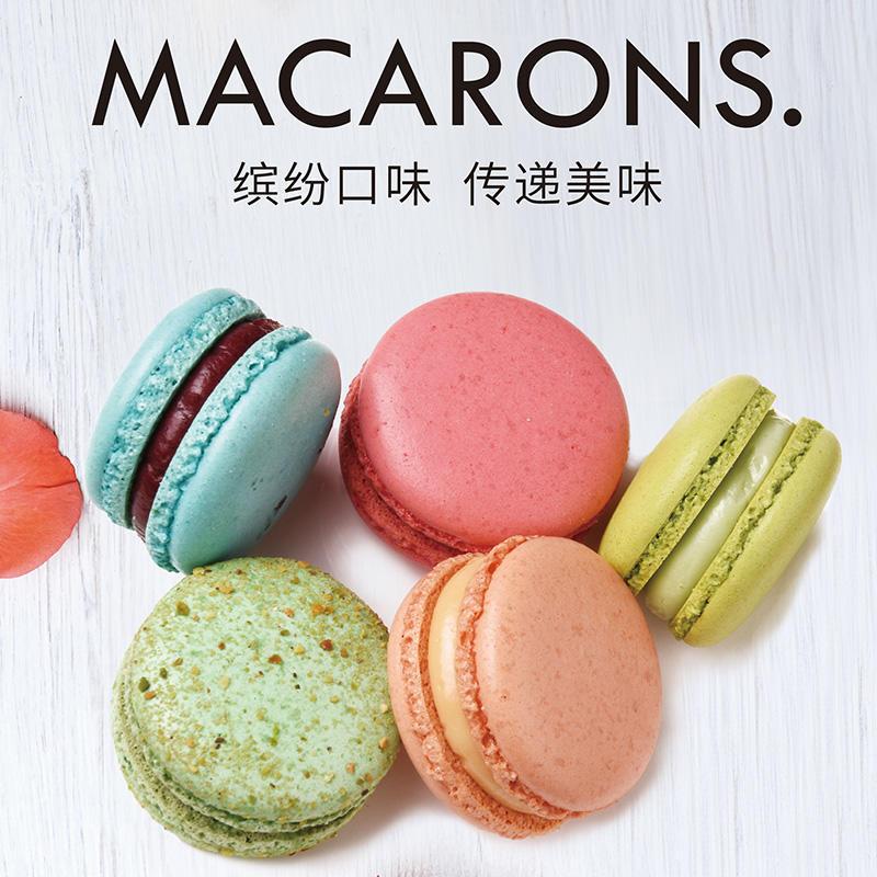 马卡龙饼干6粒装盒单款