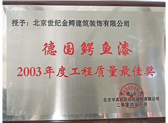 德國鱷魚漆2003年度工程質量獎