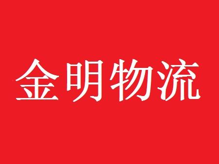 鹽山金明物流 天津、塘沽專線
