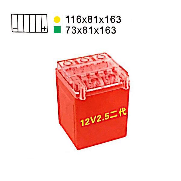 12V2.5 二代