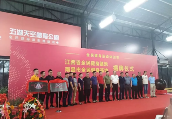 Mingchuan stand warmly congratulates on the official launch of Ganpo five lake Sky Sports Park