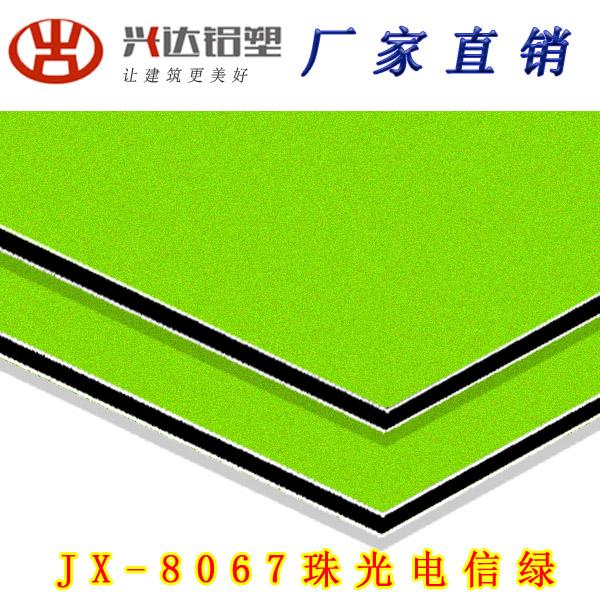 JX-8067 珠光電信綠