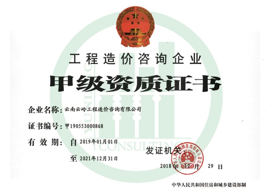 工程造價咨詢企業甲級資質證書