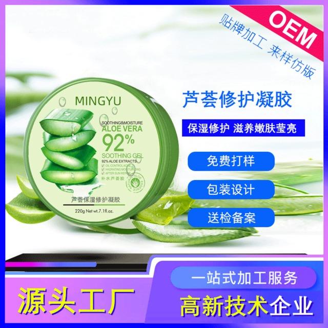 實力商家植萃補水保濕蘆薈凝膠 溫和曬后修護肌膚蘆薈膠OEM代加工1