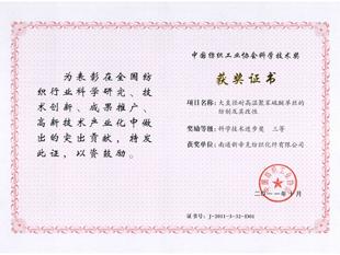 紡織科技進步獎1