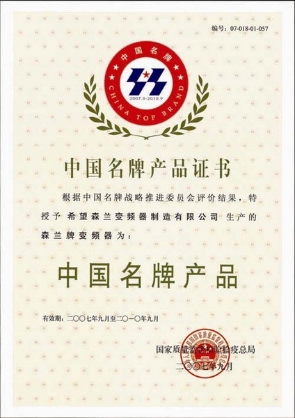 "Slanvert is awarded the title of ""China's Famous Brand"""