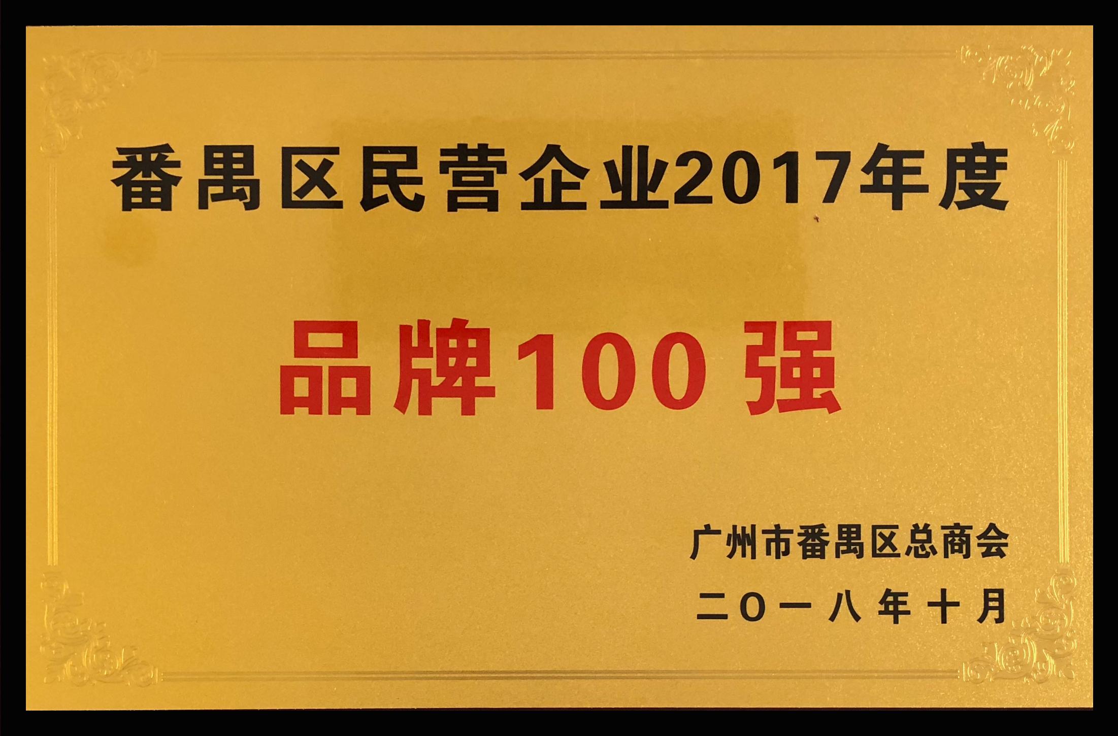 番禺區民營企業2017年度品牌100強