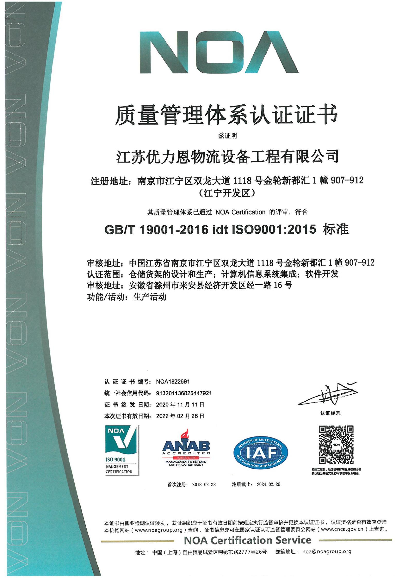 最新ISO體系證書