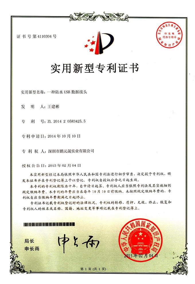 防水USB數據接頭專利證書