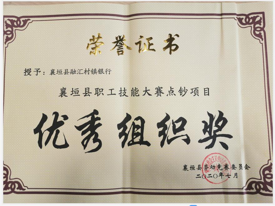 2020年7月 榮獲襄垣縣職工技能大賽點鈔項目優秀組織獎