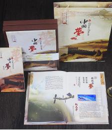14-1-05中国梦郵票冊