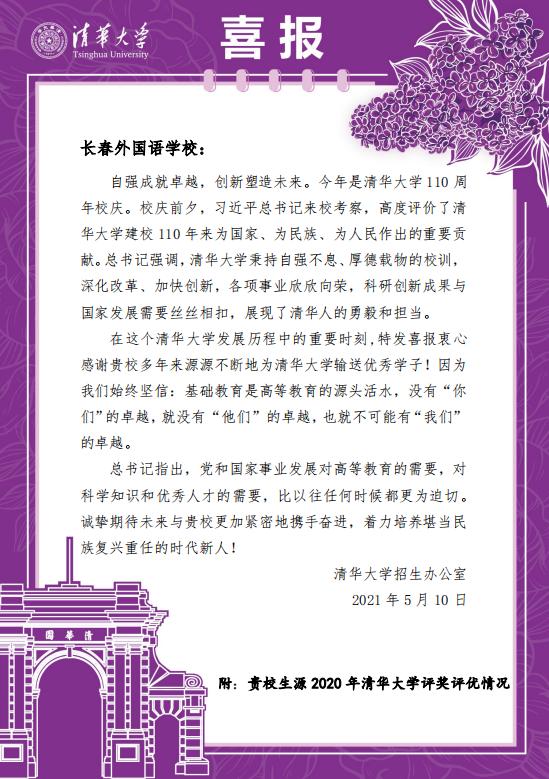 清華大學向長春外國語學校發來喜報