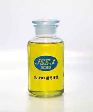 前紡油劑SJ-FDY