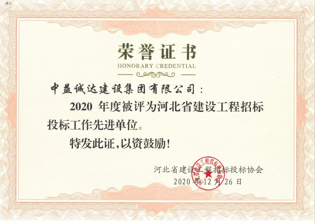 """誠達集團榮獲""""2020年度河北省建設工程招標投標先進單位"""""""