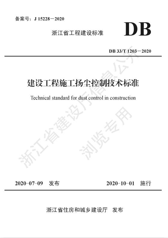 公司兩項標準獲批為浙江省工程建設標準并于日前發布