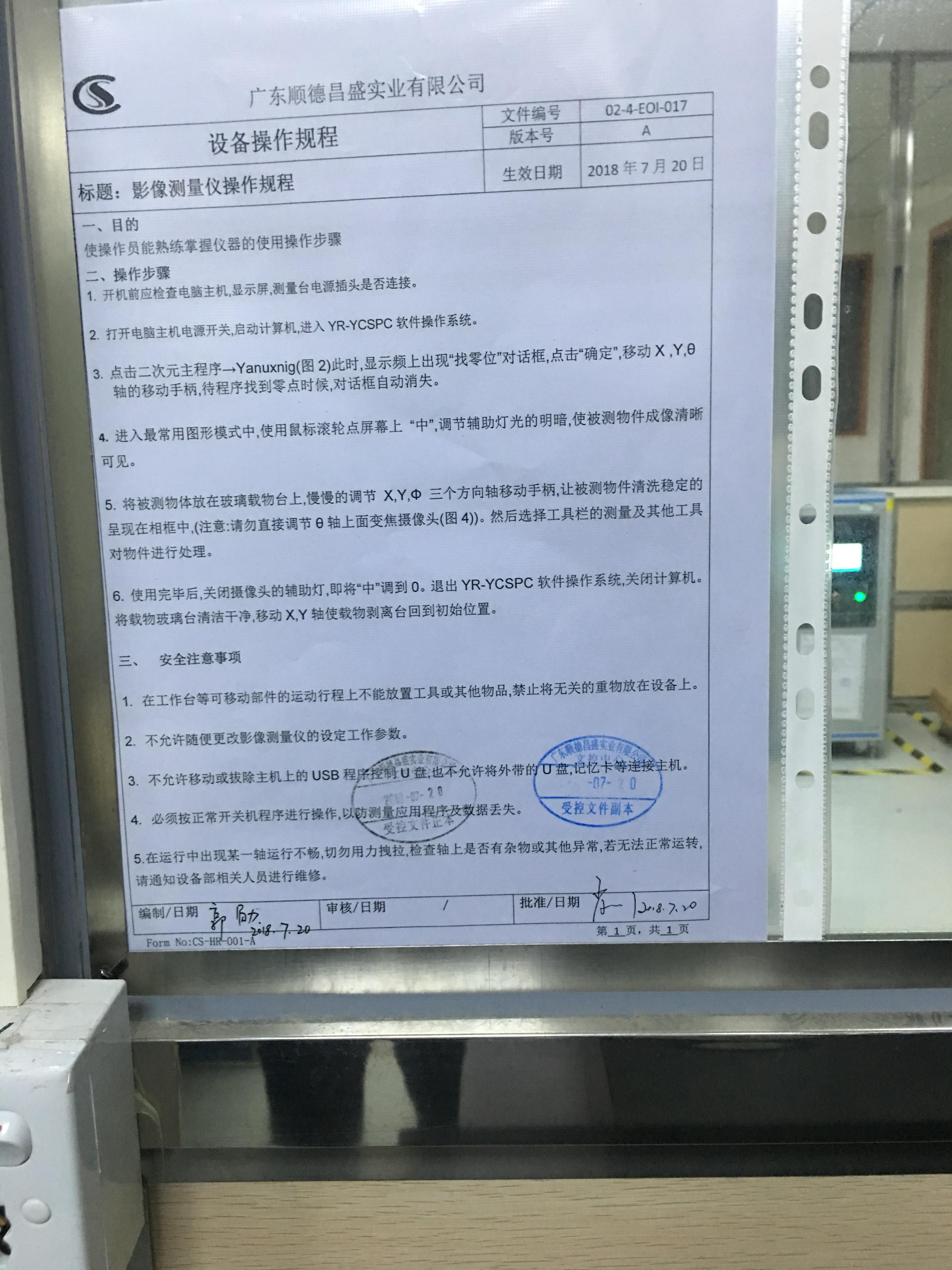 影像测试仪操作系统解析