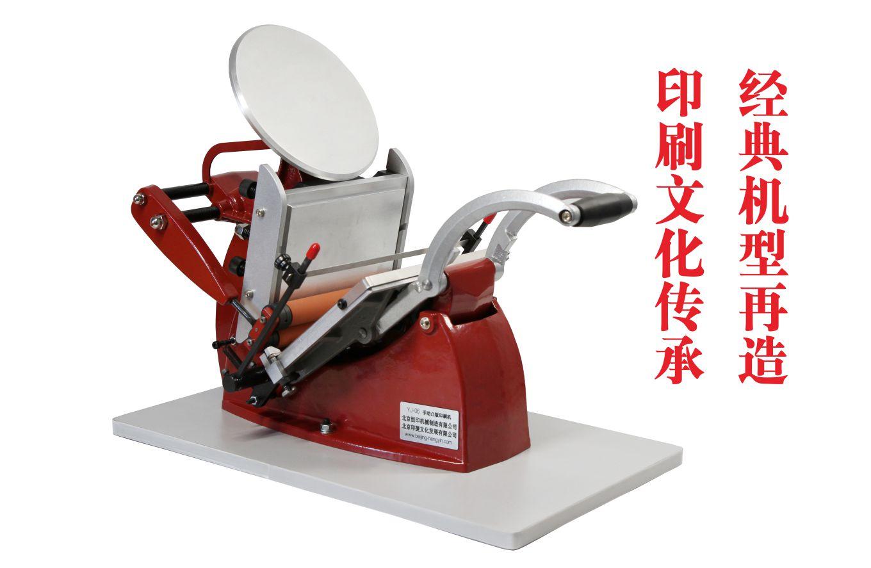 YJ-06 手動凸版(圓盤)印刷機