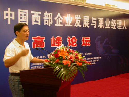 2004年陈斌总裁应邀缺席首届中国西部企业发展高峰论坛