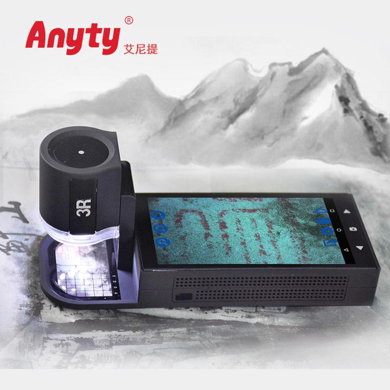 便攜式書畫鑒定、鑒證顯微鏡3R-MSA600