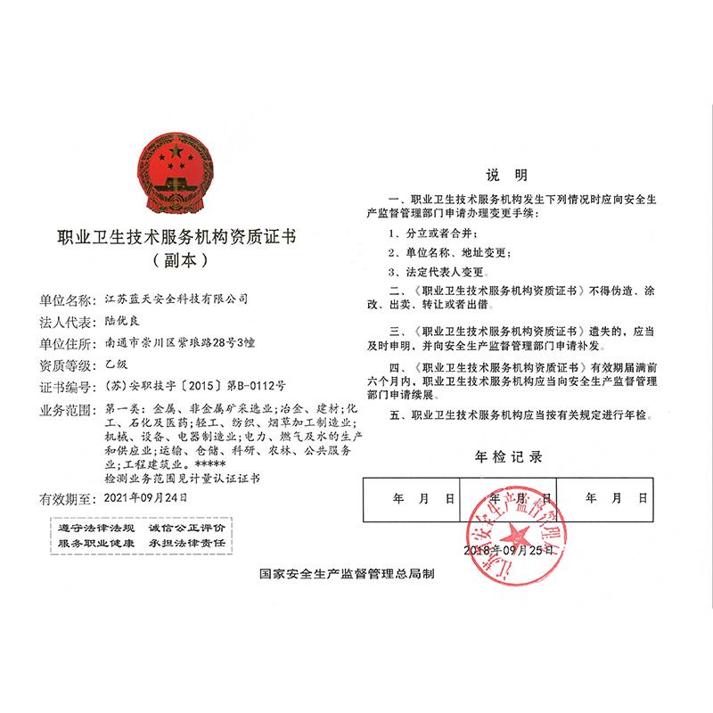 職業衛生技術服務機構資質證書
