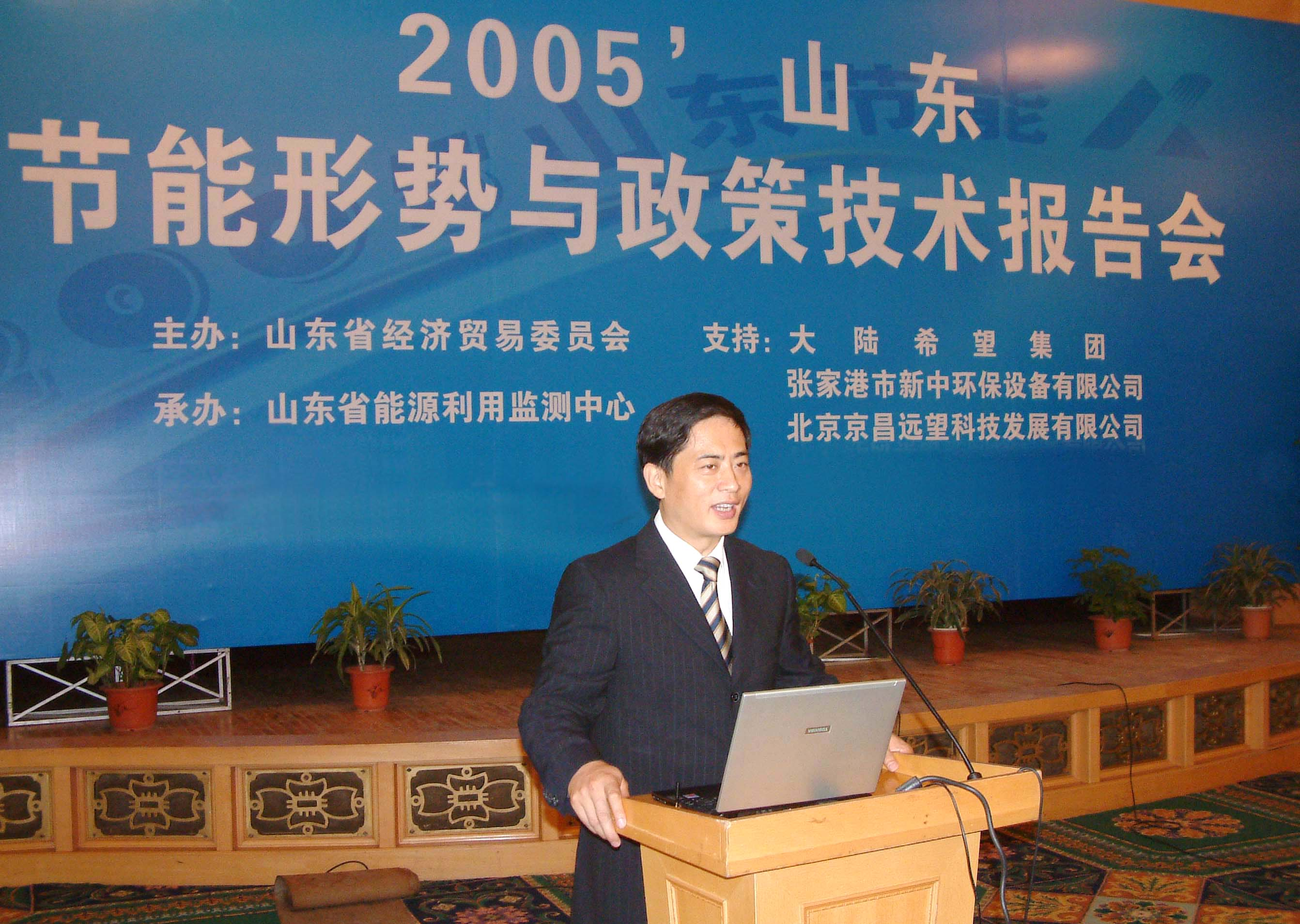In 2005, President Bin giving a technical report in Shandong province