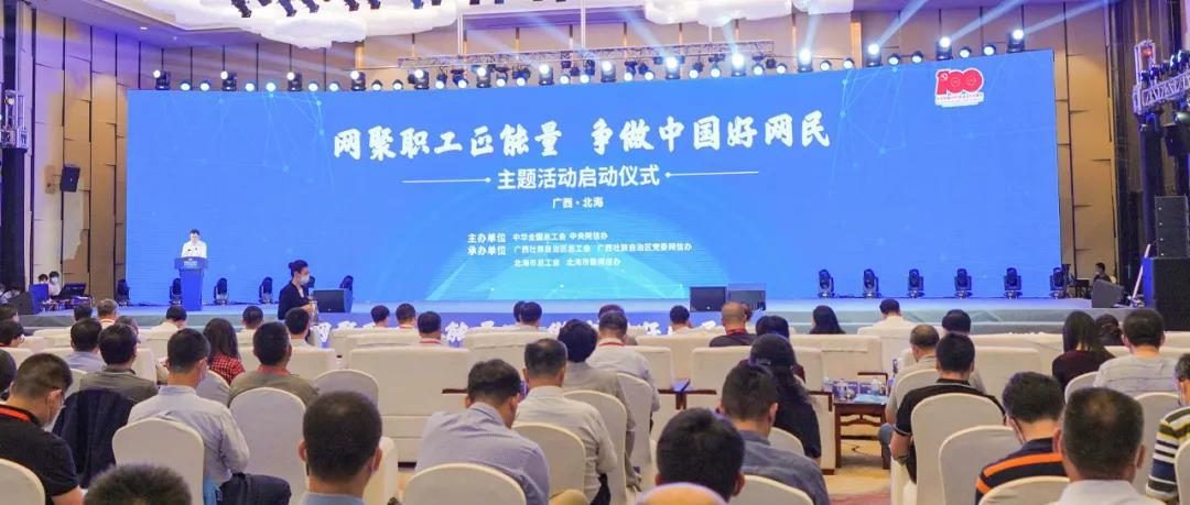 """2021年""""網聚職工正能量 爭做中國好網民""""主題活動啟動"""