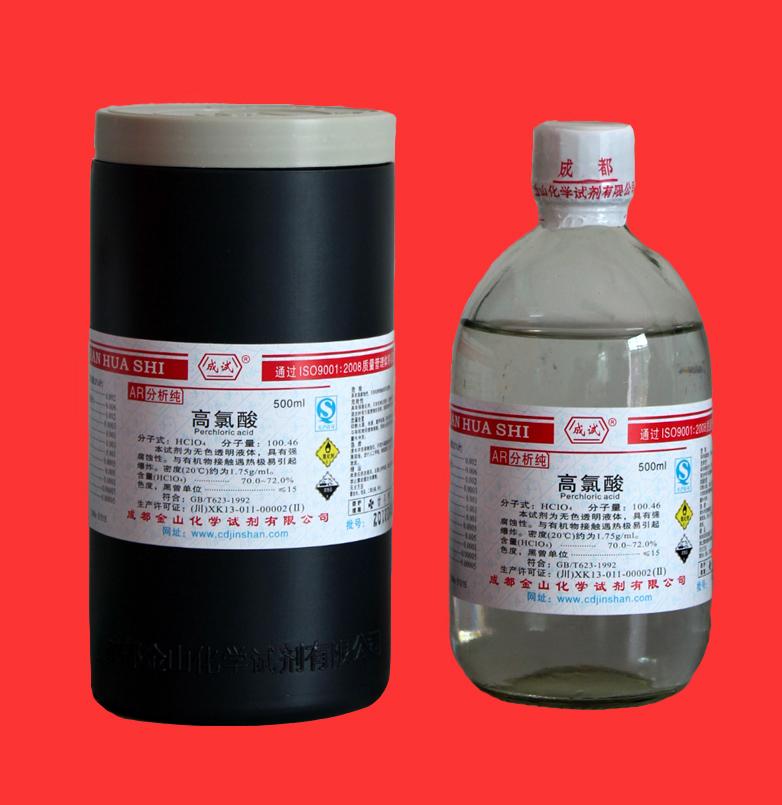 成試-高氯酸原料