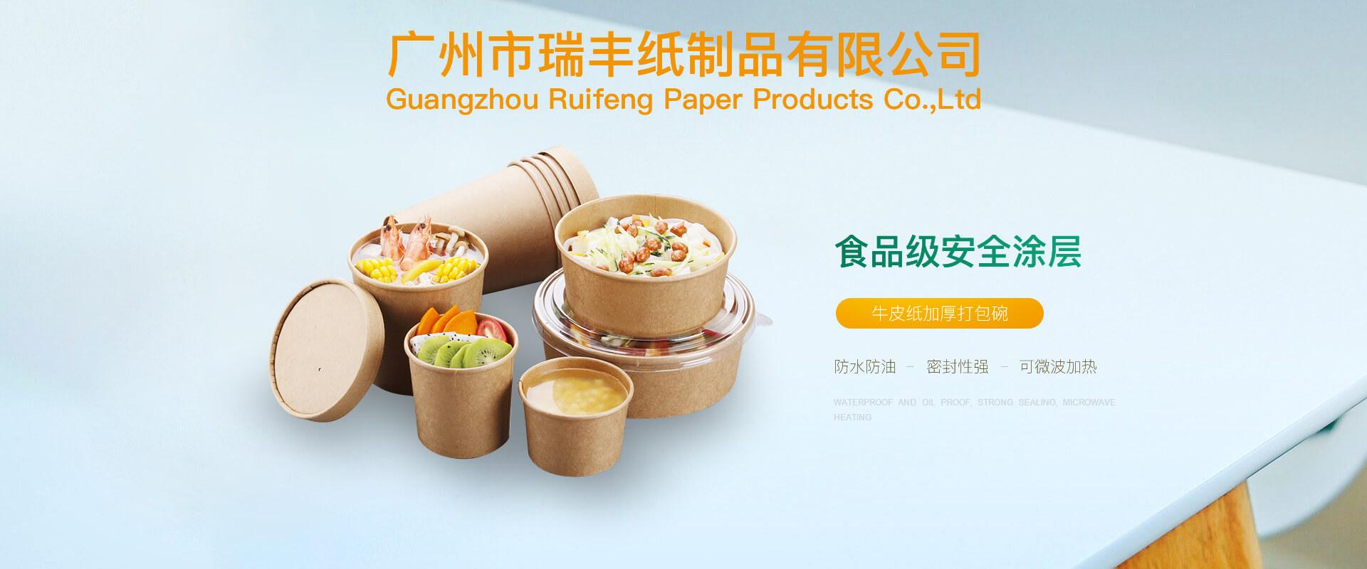 广州市瑞丰纸制品有限公司