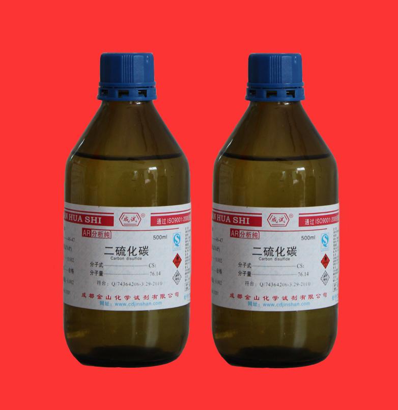 成試-二硫化碳