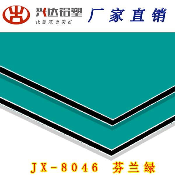 JX-8046 芬蘭綠