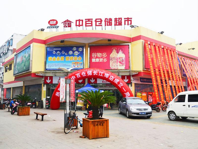 應城 中百 2層 框架