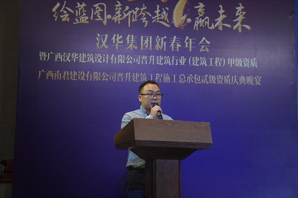 漢華集團2019新春年會