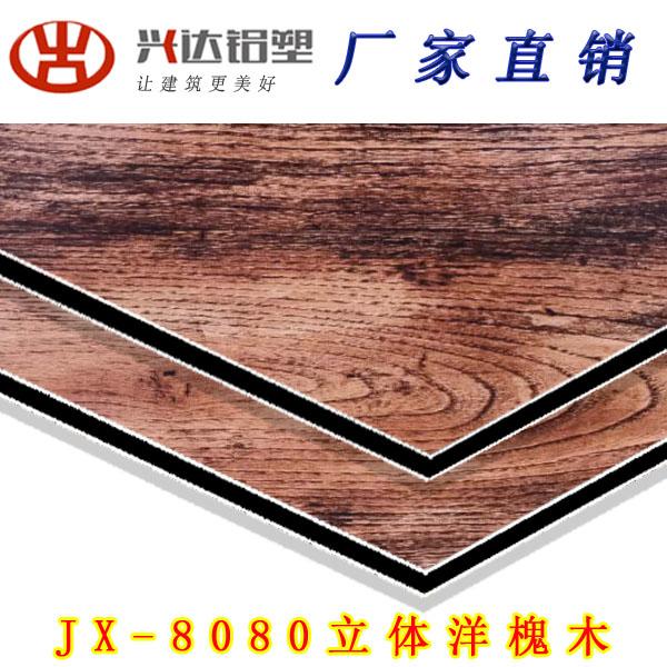 JX-8080 立體洋槐木
