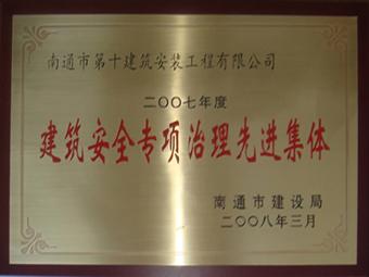 2007年度建筑安全專項治理先進集體
