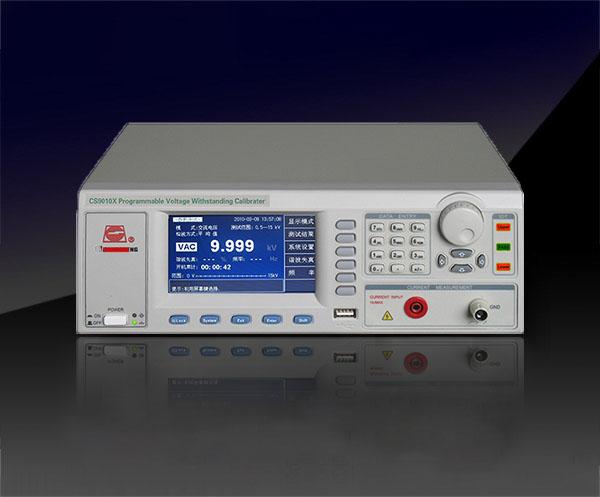 程控耐壓綜合效驗裝置 CS2040X/CS9010X