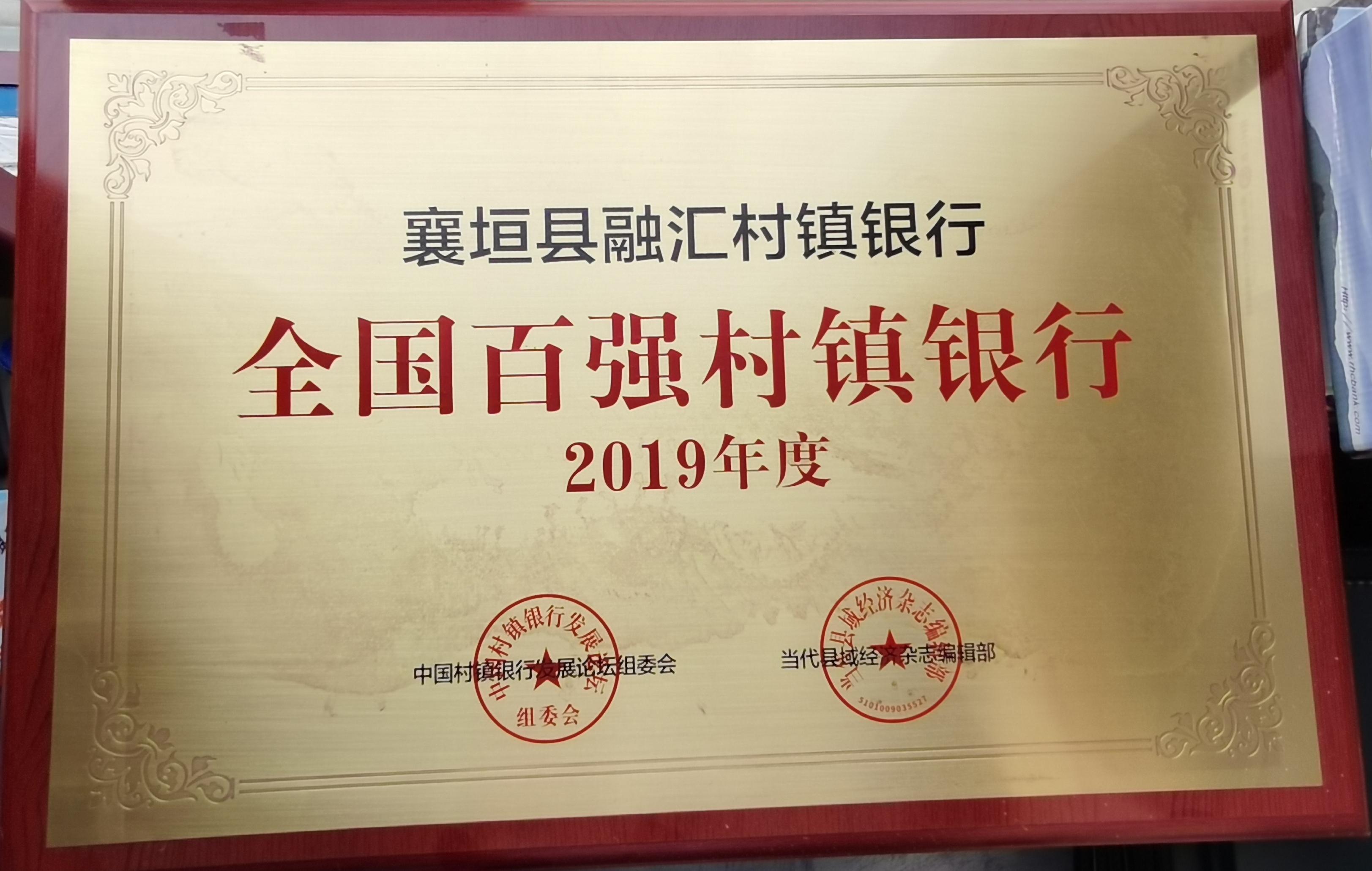 榮獲2019年度全國百強村鎮銀行