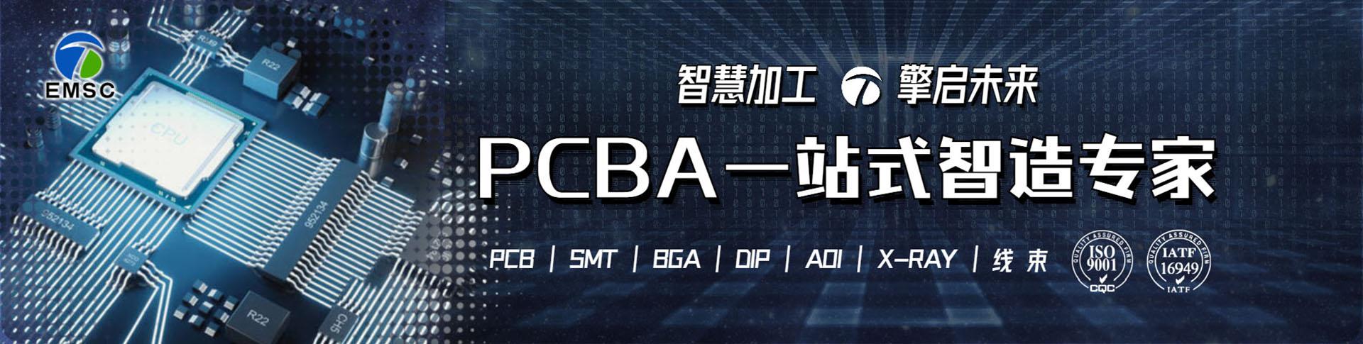 PCBA一站式智造專家