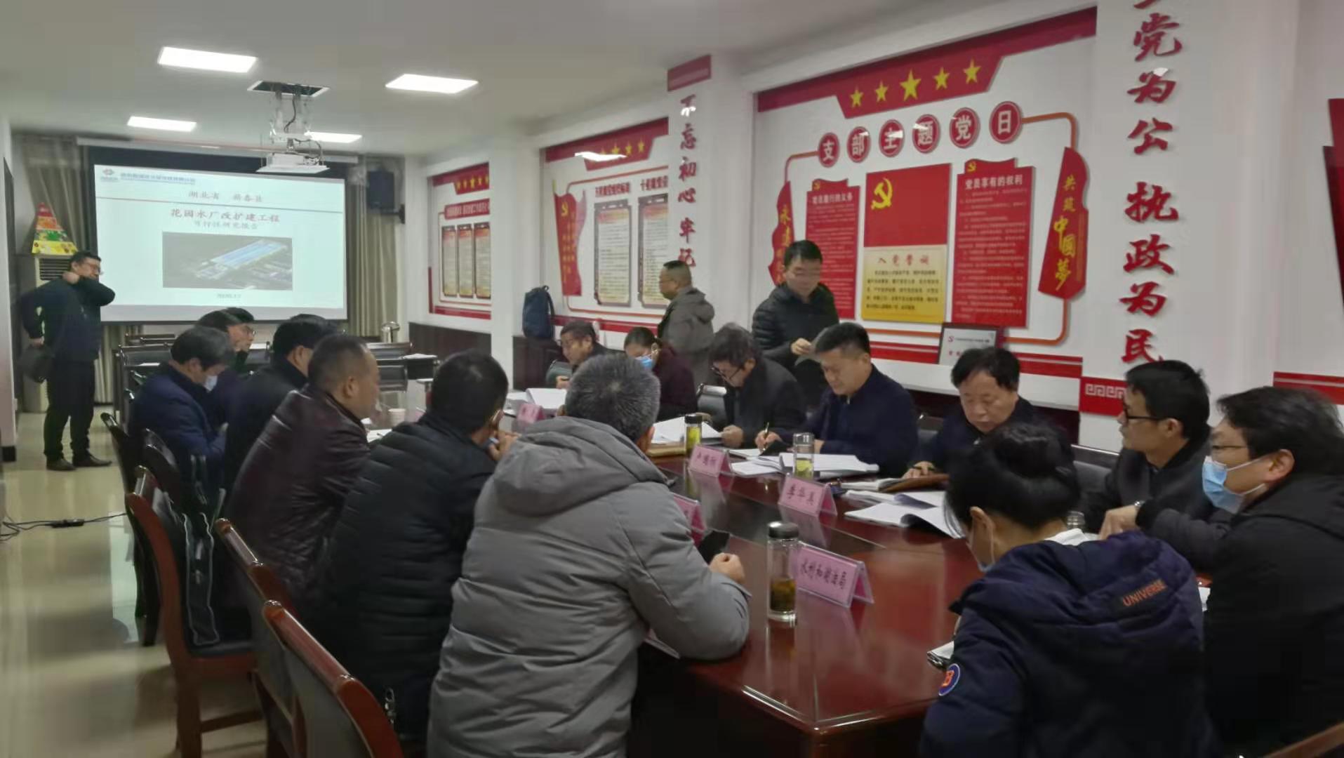 蘄春縣花園水廠改擴建工程專家審查會