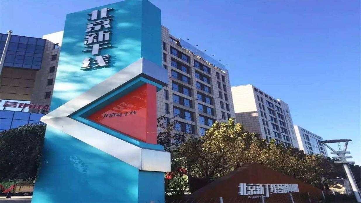 北京顺义新干线售楼处